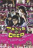 アキハバラ@DEEP [DVD]