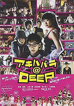 Amazon | アキハバラ@DEEP [DVD]...