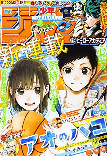 少年ジャンプ 最新号 表紙画像