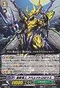 MB/006 [PR] : 無敗怪人 アベェクトロゼウス
