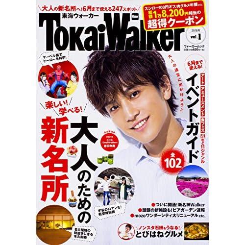 東海ウォーカー 2018年 vol.1 表紙画像