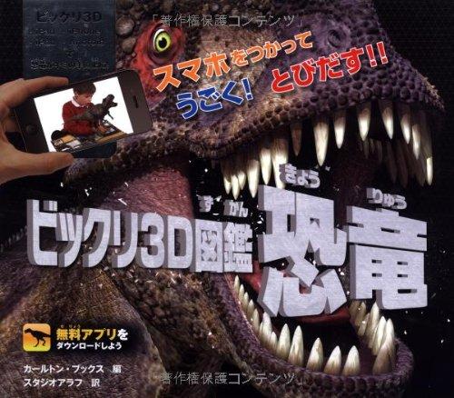 ビックリ3D図鑑 恐竜