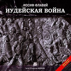 Iudeyskaya Voyna Radio/TV
