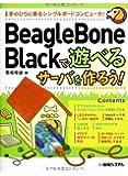 BeagleBoneBlackで遊べるサーバを作ろう!