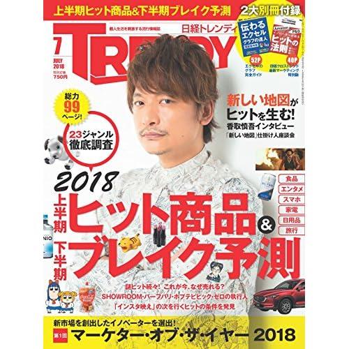 日経トレンディ 2018年7月号 画像