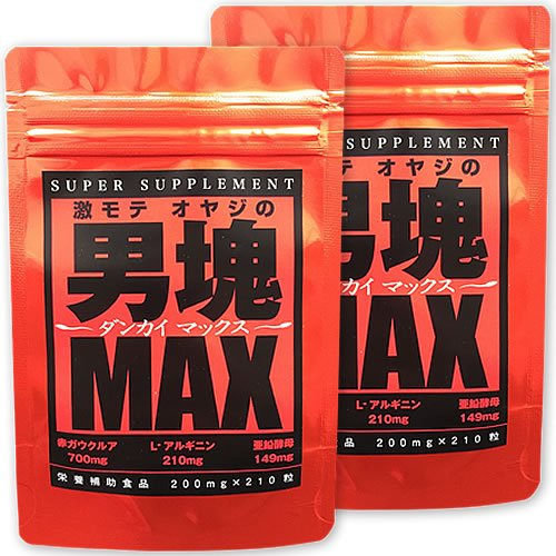 激モテオヤジの男塊MAX60日分(今だけ新シトルリンXL30日分プレゼント!) B00H93D2X8