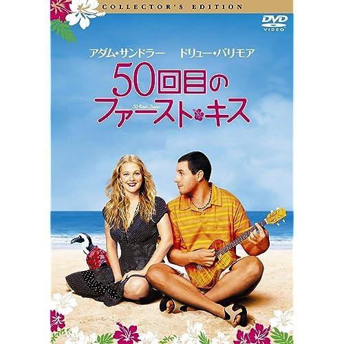 50回目のファースト・キス ピーター・シーガル