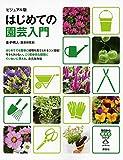 ビジュアル版 はじめての園芸入門 (今日から使えるシリーズ(実用))