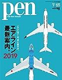 Pen(ペン) 2019年7/15号[どこに行くか、何に乗るか、エアライン最新案内。2019]