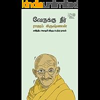 வேருக்கு நீர்: சாகித்திய அகாதமி விருது பெற்ற நாவல் (Tamil Edition)