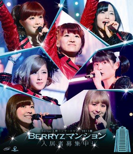 Berryz工房 コンサートツアー 2013 春 Berryzマンション入居者募集中!