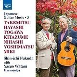 Japanese Guitar Music%2C Vol%2E 3