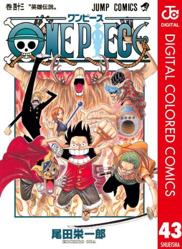 ONE PIECE カラー版 43 (ジャンプコミックスDIGITAL)