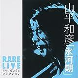 氷河期(RARE LIVE とうじ魔とうじ コレクション)