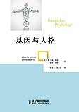 基因与人格 (《人格心理学》大众读本)