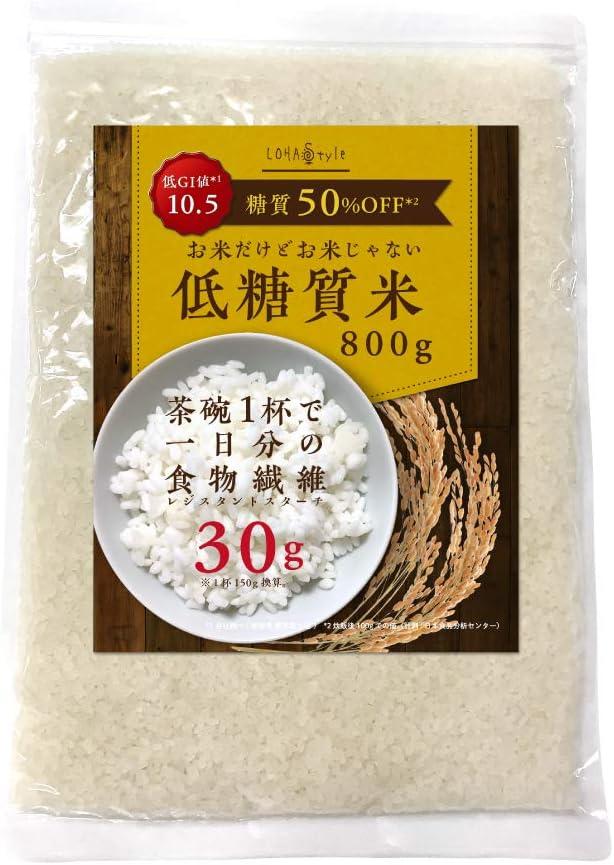 国産 糖質制限 糖質50%カット 優しいお米 400g 美味しい