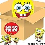 SB-FUKU-2500/のあ/【SpongeBob/スポンジ・ボブ】2019年中身はおまかせ!キャラクター雑貨福袋(アイテム数は、5点前後☆)/お正月/お年玉/詰め合わせ/お楽しみ/キャラクター/お得/パック/セット/ギフト/プレゼント
