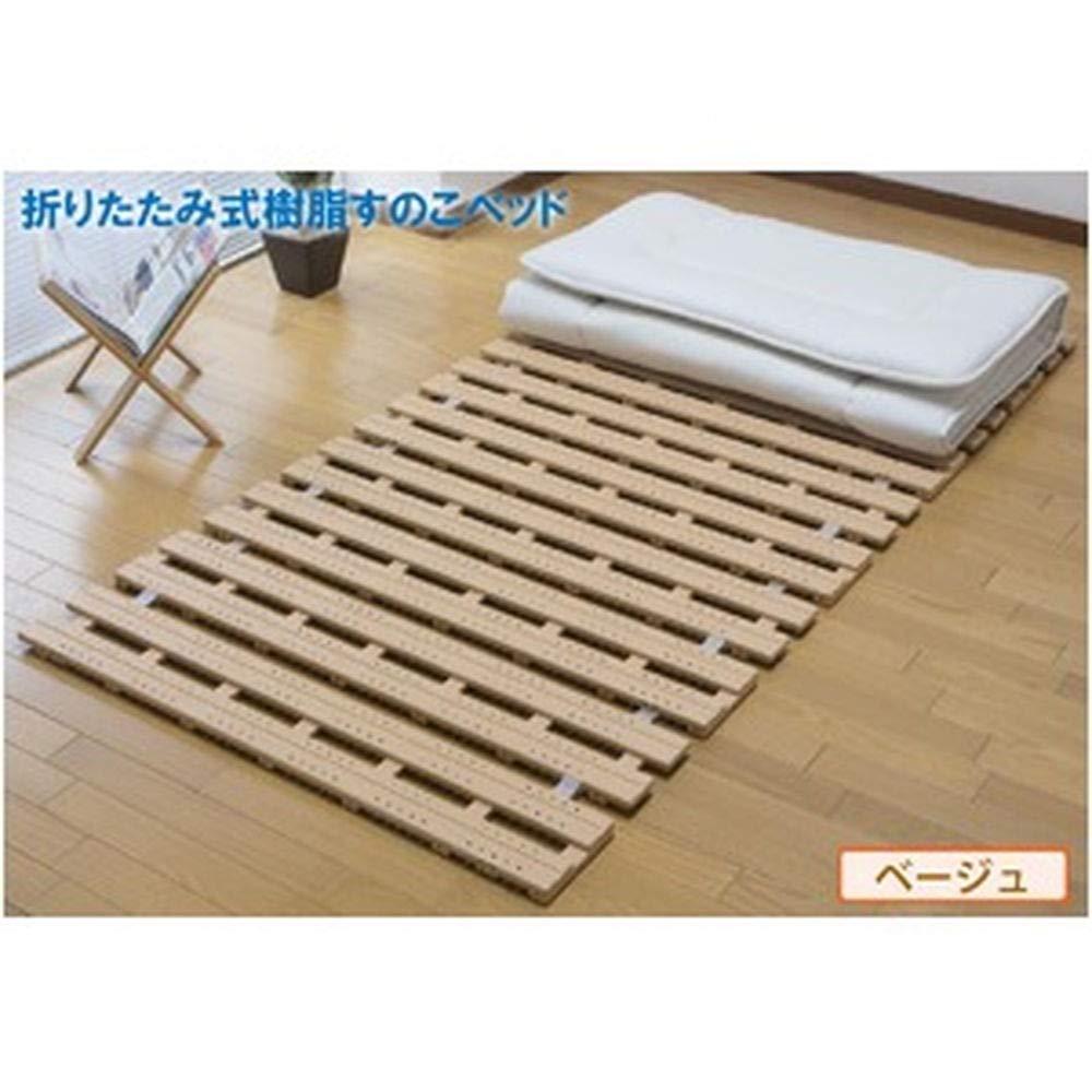折りたたみ式/樹脂すのこベッド/単体/ベージュ/シングルサイズ/抗菌加工/完成品 B07T4XNWKN