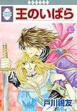 OU NO IBARA 12 (TOSUISHA ICHI RACI COMICS) (Japanese Edition)