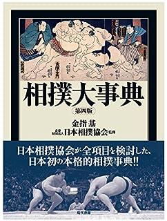 相撲大事典 第四版 | 金指基 原著, 公益財団法人日本相撲協会 |本 | 通販 | Amazon
