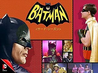バットマン<サード・シーズン>