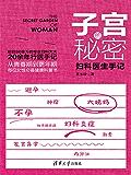 子宫的秘密:妇科医生手记 (原点阅读)