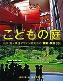 こどもの庭 仙田満+環境デザイン研究所の「園庭・園舎30」