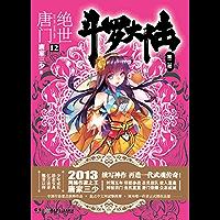 斗罗大陆.第二部.绝世唐门.12 (Chinese Edition) book cover