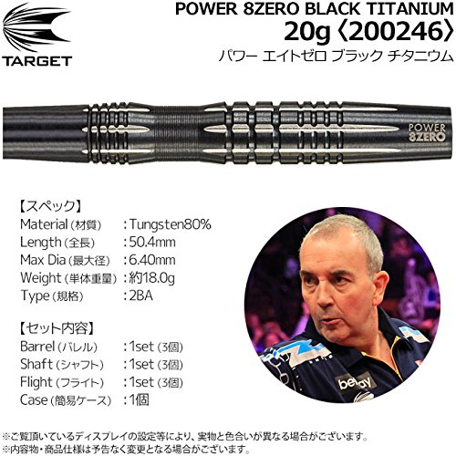 TARGET ターゲット POWER 8ZERO BLACK TITANIM パワーエイトゼロ ブラックチタニウム 2BA 20g 200246 ダーツ バレル