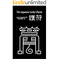 """The Japanese Lucky Charm: 28 Good Lucks brought to you by """"Gofu"""", - a tutelary guardian. (English Edition)"""