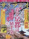 サライ 2016年 04 月号 [雑誌]