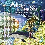 「クローバーの国のアリス」イメージアルバム 「Alice in deep sea ~深い海の国のアリス~」Original image track