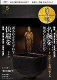月刊目の眼 2017年5月号 (東京国立博物館 特別展「茶の湯」 名碗を創造した茶人たち 奈良国立博物館 特別展「快慶」 快慶を護るお寺をたずねて)