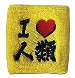 No Game No Life Wristband: I Love Human