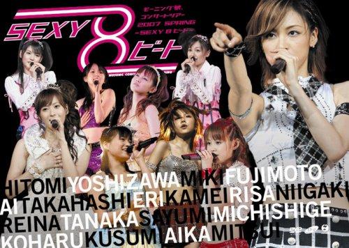モーニング娘。コンサートツアー2007春~SEXY 8 ビート~ [DVD]モーニング娘。