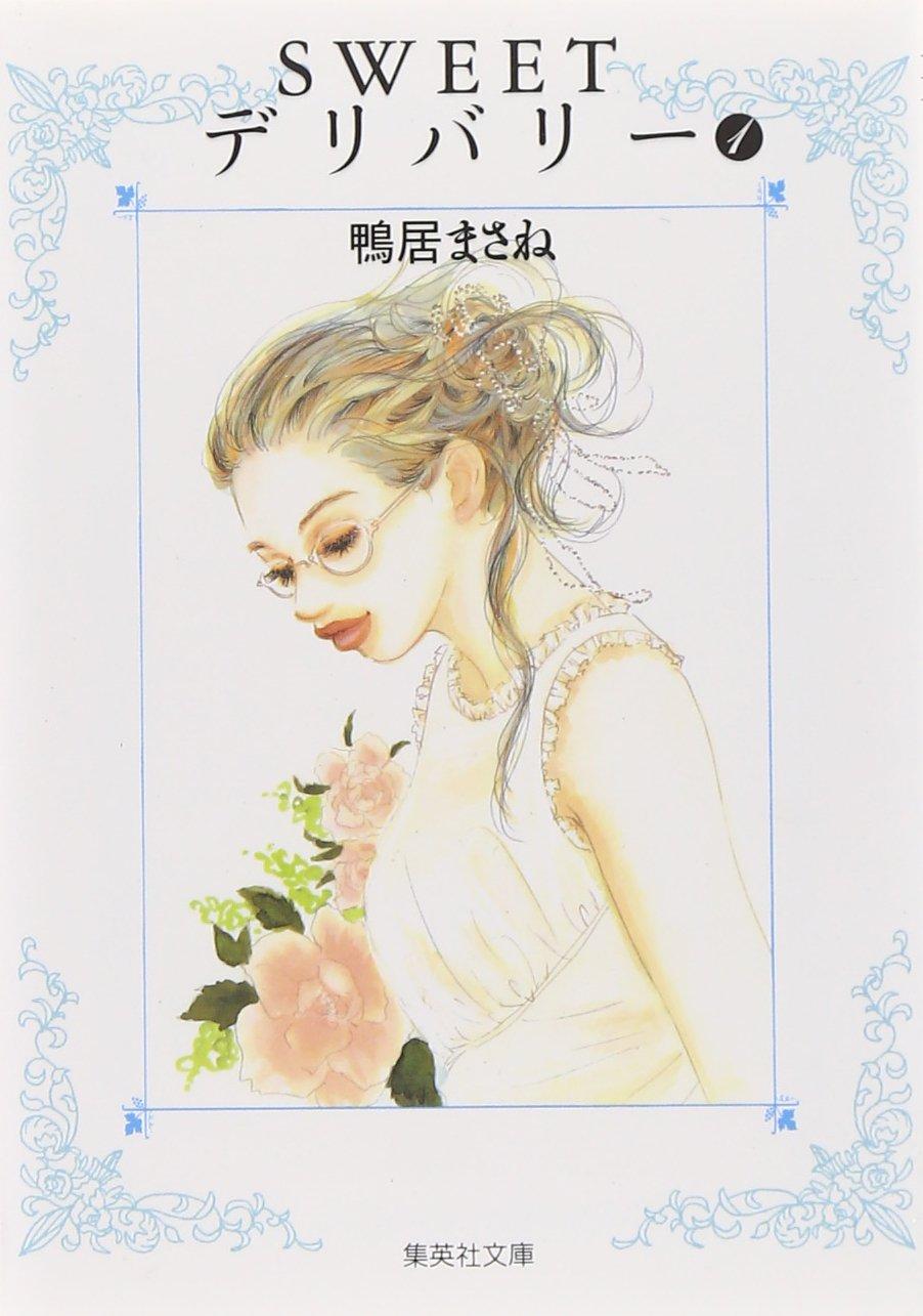 SWEET delivery 1 (Shueisha Paperback - comic version) (2007) ISBN: 4086186233 [Japanese Import] pdf epub