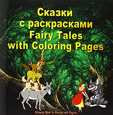 fairy tales with coloring pages bilingual book in russian and english dual language picture book for kids russian and english edition russian edition