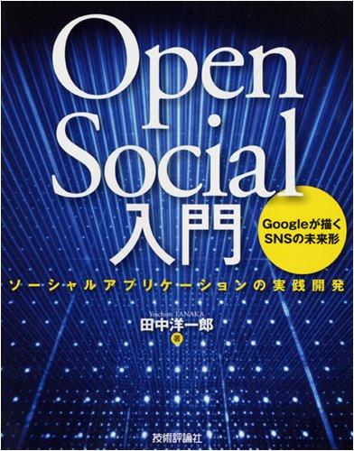 OpenSocial入門 ~ソーシャルアプリケーションの実践開発