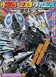 Movie Godzilla Mothra ??Mechagodzilla Tokyo SOS-3 Monster Daigekitotsu! (TV picture book of Shogakukan) (2003) ISBN: 4091154530 [Japanese Import]