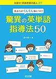 英語力がぐんぐん身につく! 驚異の英単語指導法50 (目指せ! 英語授業の達人)