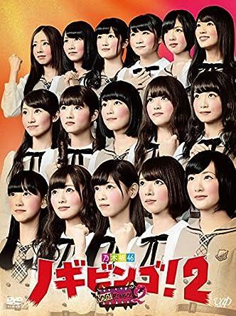 Amazon com: Variety (Nogizaka46) - Nogibingo! 2 DVD Box (4DVDS