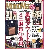 Mono Max 2018年12月号