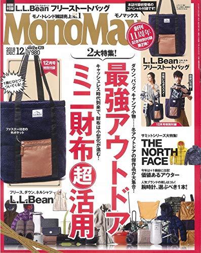Mono Max 2018年12月号 画像 A