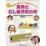 ママになった歯科医師・歯科衛生士・管理栄養士が伝えたい! 食育とむし歯予防の本