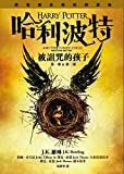 HARRY POTTER AND THE CURSED CHILD (PARTS ONE AND TWO) (Chinese Edition) by J.K. Rowling, Jack Thorne, John Tiffany