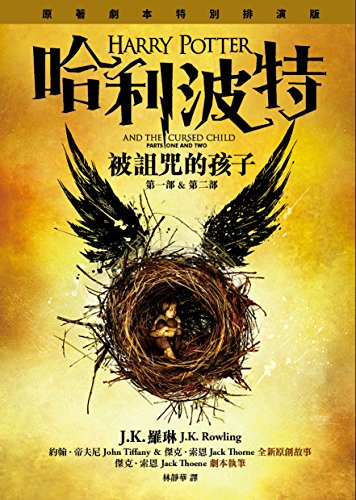 HARRY POTTER AND THE CURSED CHILD (PARTS ONE AND TWO) (Chinese Edition)...