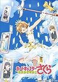 カードキャプターさくら クリアカード編 Vol.2 初回仕様版 [Blu-ray]