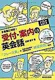 CD付 多業種に対応! 受付・案内の英会話 25のシーン別実践応対トレーニング