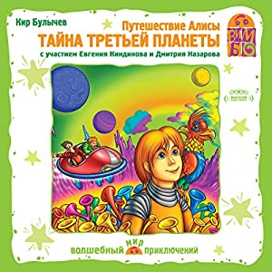The Mystery of the Third Planet [Russian Edition] Performance by Kir Bulychev Narrated by Alexander Ponomarev, Evgeniy Kindinov, Dimitri Nazarov, Dimitri Pisarenko, Irina Avtukh, Yuri Sherstnev