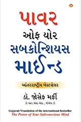 Apke Avchetan Man Ki Shakti  તમારું અર્ધજાગ્રત મનની શક્તિ (The Power of Your Subconscious Mind in Gujarati) Paperback